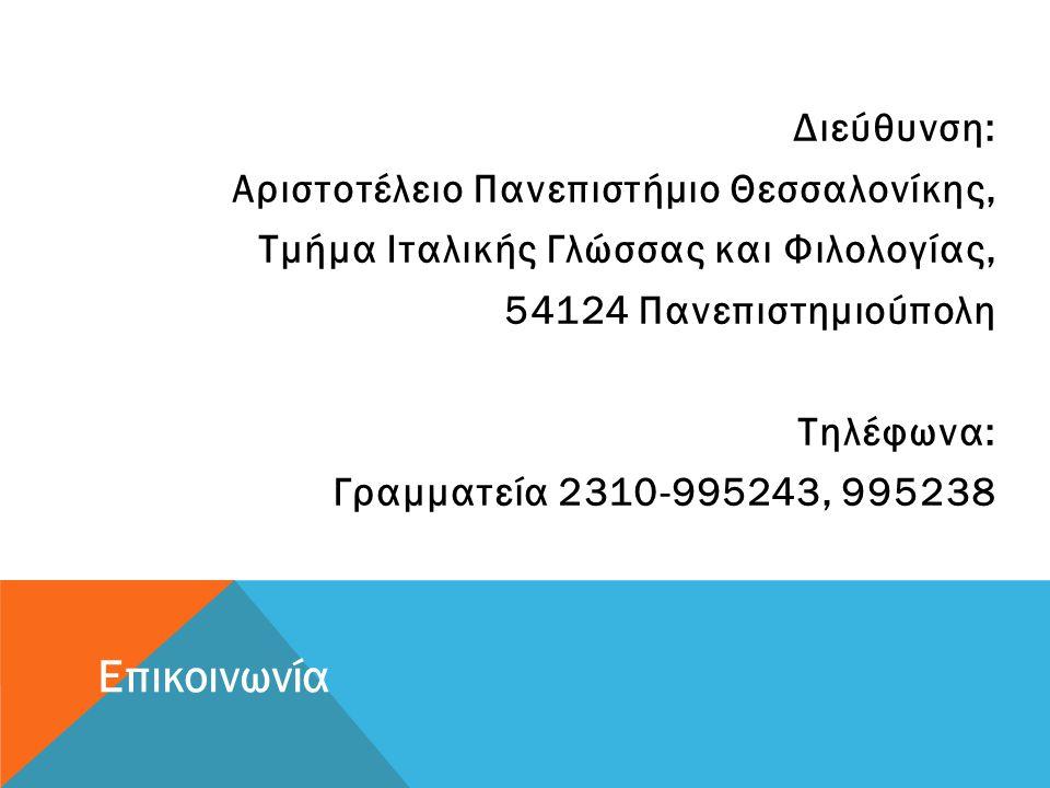 Διεύθυνση: Αριστοτέλειο Πανεπιστήμιο Θεσσαλονίκης, Τμήμα Ιταλικής Γλώσσας και Φιλολογίας, 54124 Πανεπιστημιούπολη Τηλέφωνα: Γραμματεία 2310-995243, 995238