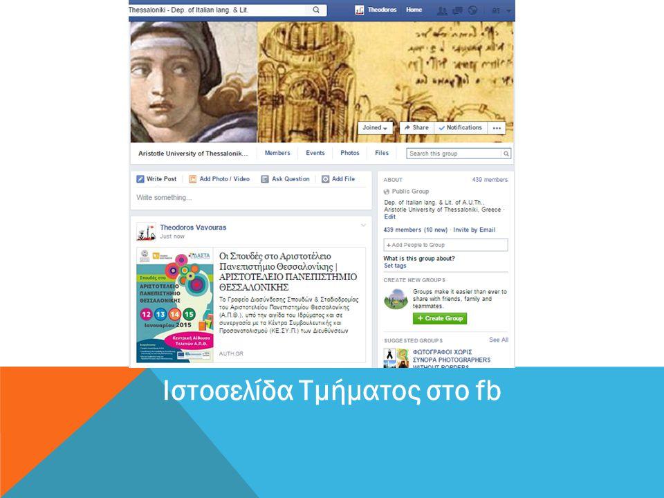 Ιστοσελίδα Τμήματος στο fb