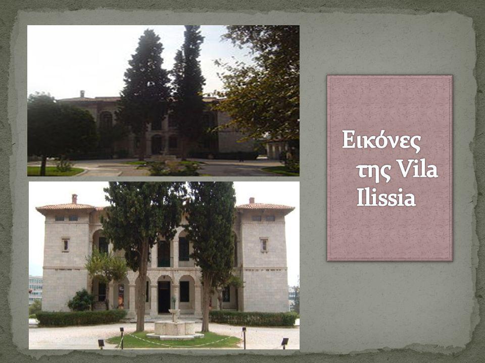 Εικόνες της Vila Ilissia