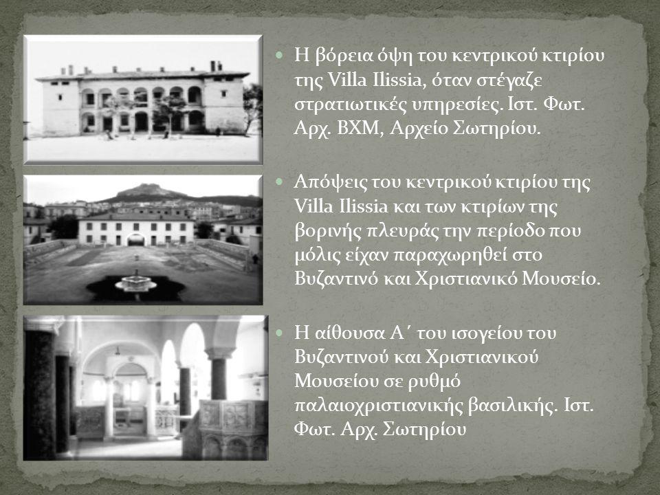 Η βόρεια όψη του κεντρικού κτιρίου της Villa Ilissia, όταν στέγαζε στρατιωτικές υπηρεσίες. Ιστ. Φωτ. Αρχ. ΒΧΜ, Αρχείο Σωτηρίου.