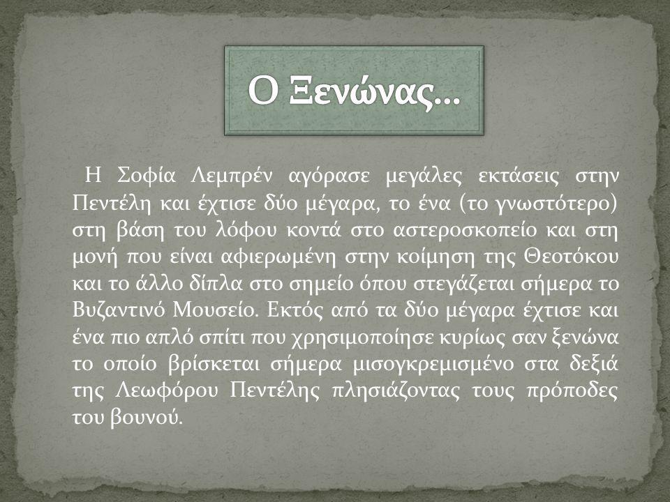 Ο Ξενώνας…
