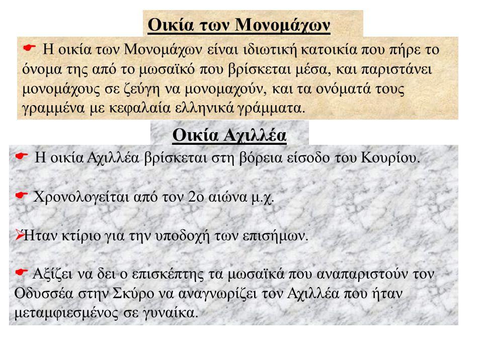 Οικία των Μονομάχων Οικία Αχιλλέα