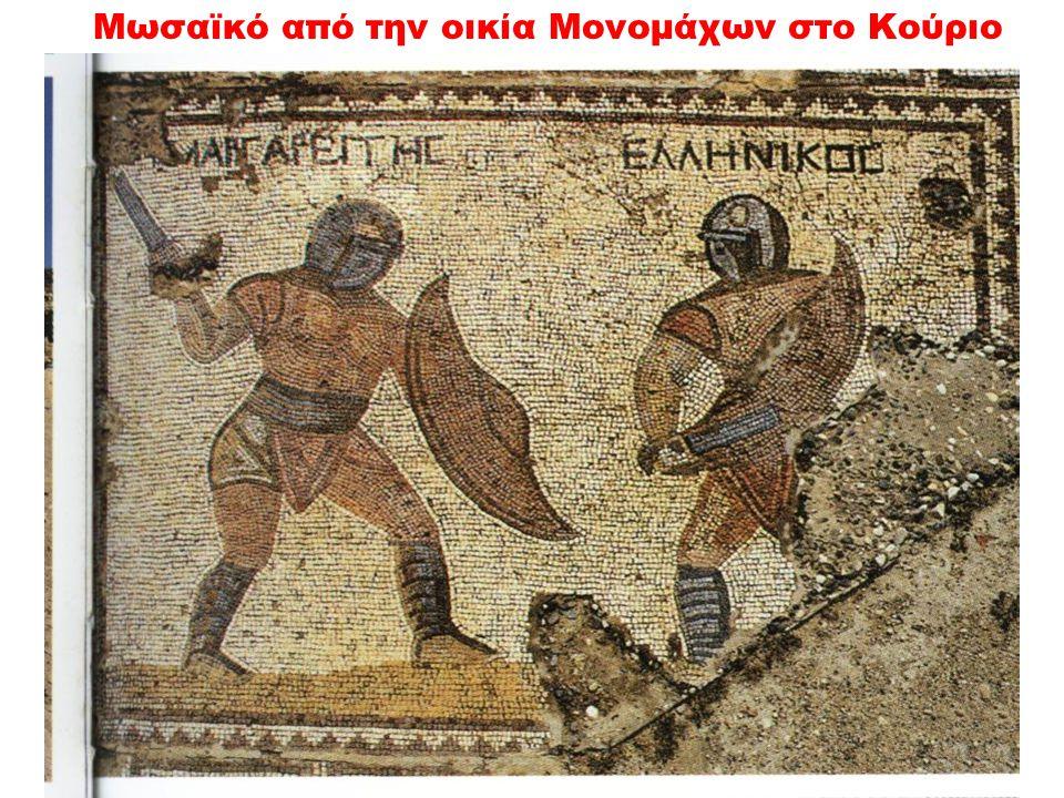Μωσαϊκό από την οικία Μονομάχων στο Κούριο