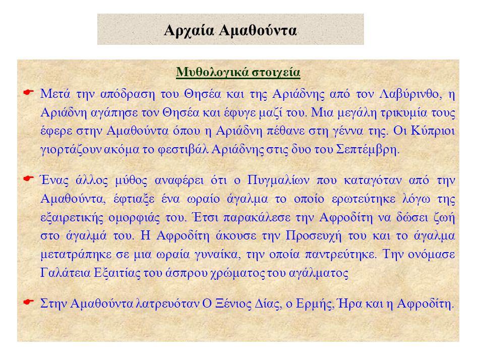 Αρχαία Αμαθούντα Μυθολογικά στοιχεία