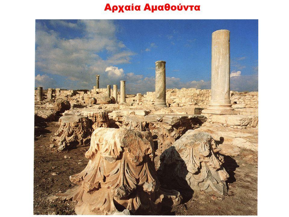 Αρχαία Αμαθούντα