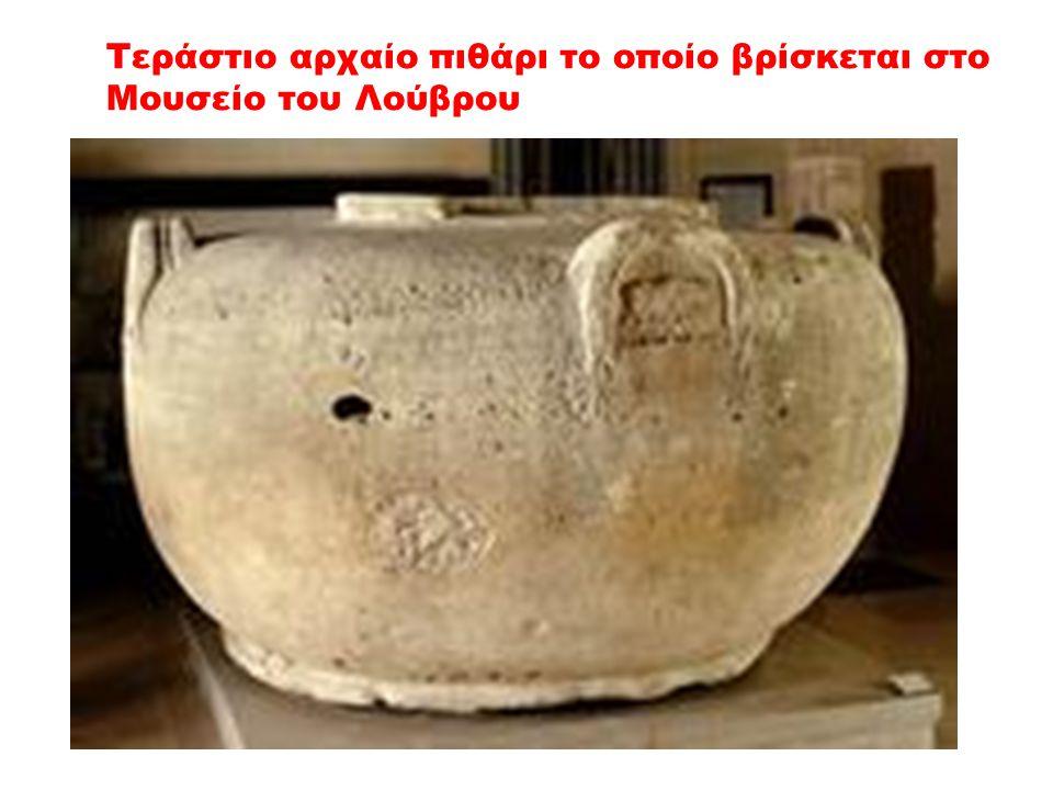 Τεράστιο αρχαίο πιθάρι το οποίο βρίσκεται στο