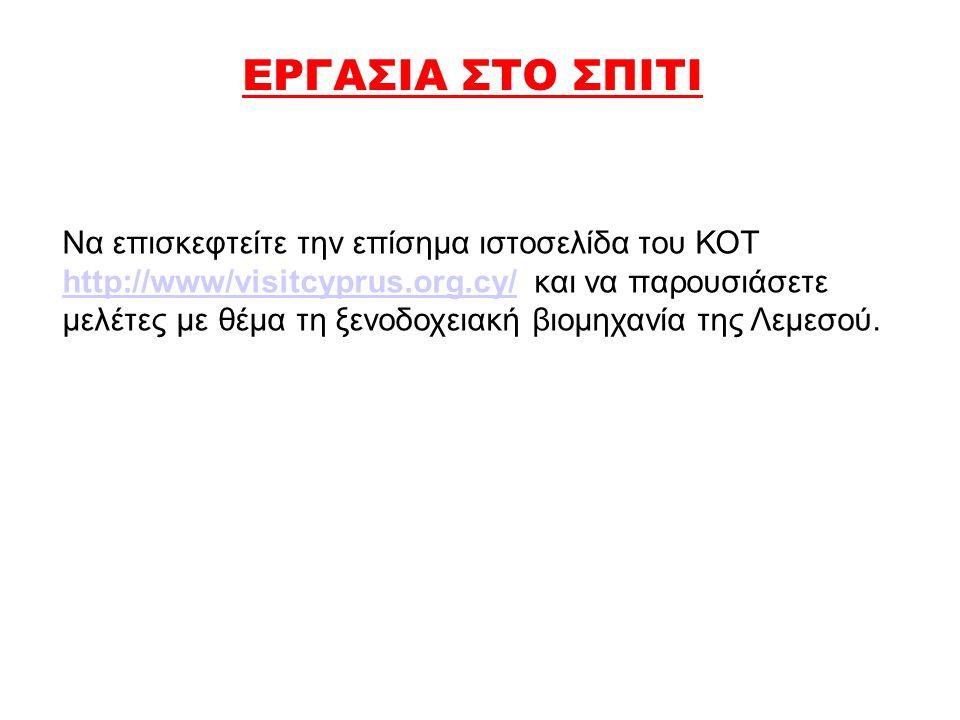 ΕΡΓΑΣΙΑ ΣΤΟ ΣΠΙΤΙ