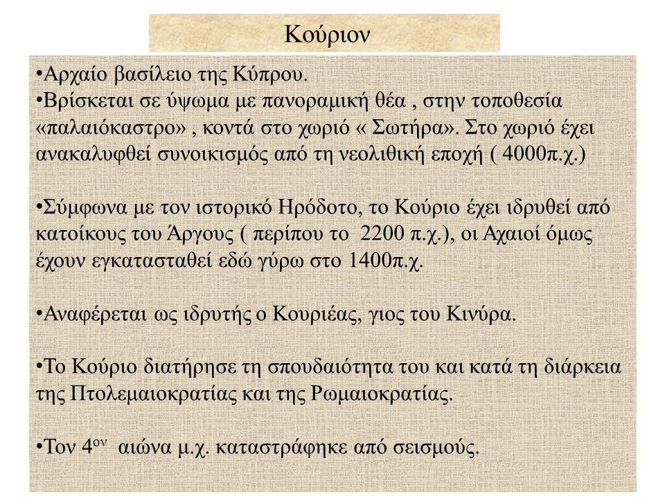 Κούριον Αρχαίο βασίλειο της Κύπρου.