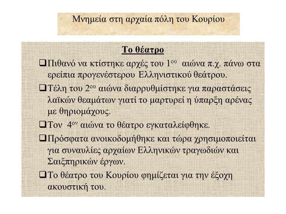 Μνημεία στη αρχαία πόλη του Κουρίου