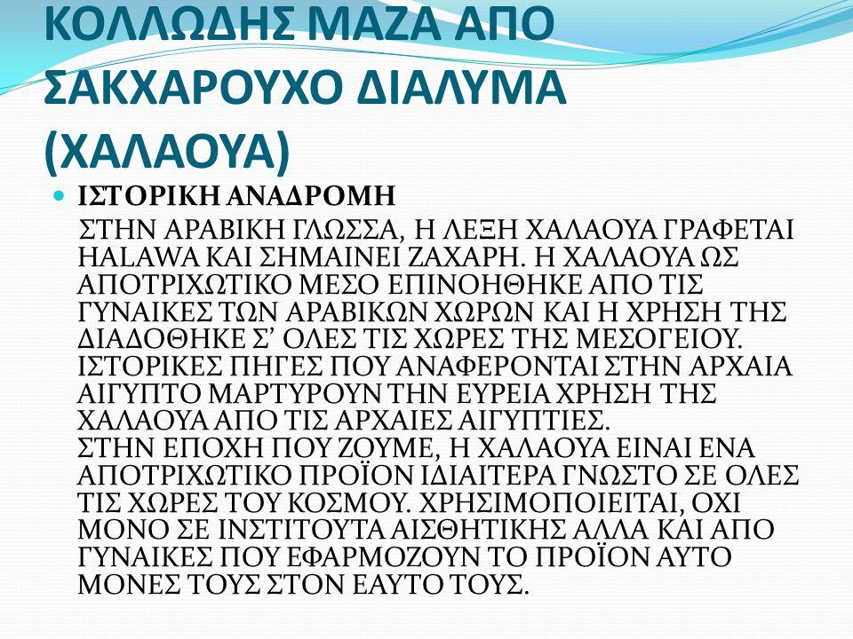 ΚΟΛΛΩΔΗΣ ΜΑΖΑ ΑΠΟ ΣΑΚΧΑΡΟΥΧΟ ΔΙΑΛΥΜΑ (ΧΑΛΑΟΥΑ)