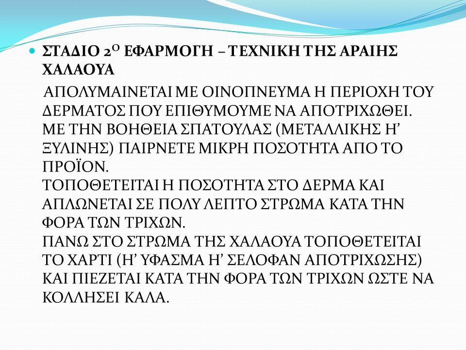 ΣΤΑΔΙΟ 2Ο ΕΦΑΡΜΟΓΗ – ΤΕΧΝΙΚΗ ΤΗΣ ΑΡΑΙΗΣ ΧΑΛΑΟΥΑ