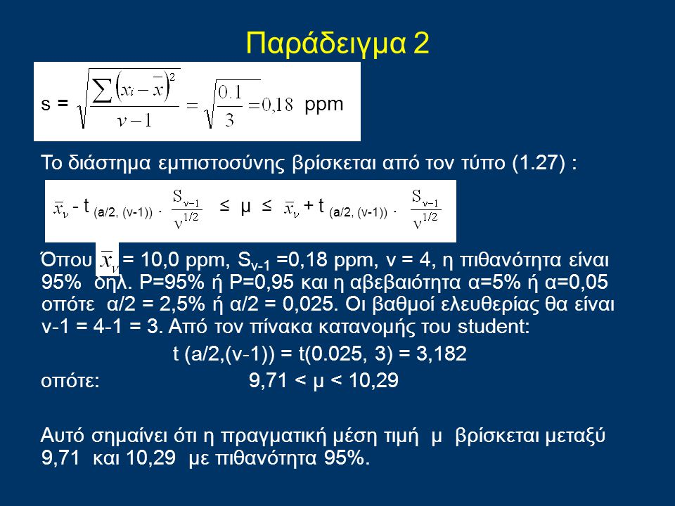 Παράδειγμα 2 s = ppm. Το διάστημα εμπιστοσύνης βρίσκεται από τον τύπο (1.27) :