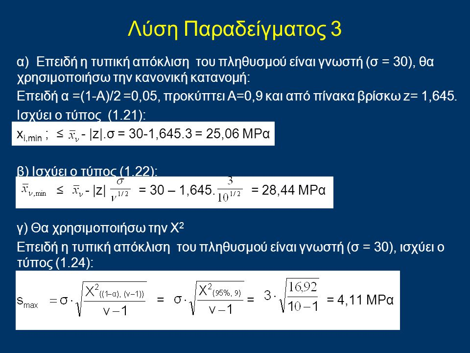 Λύση Παραδείγματος 3 α) Επειδή η τυπική απόκλιση του πληθυσμού είναι γνωστή (σ = 30), θα χρησιμοποιήσω την κανονική κατανομή: