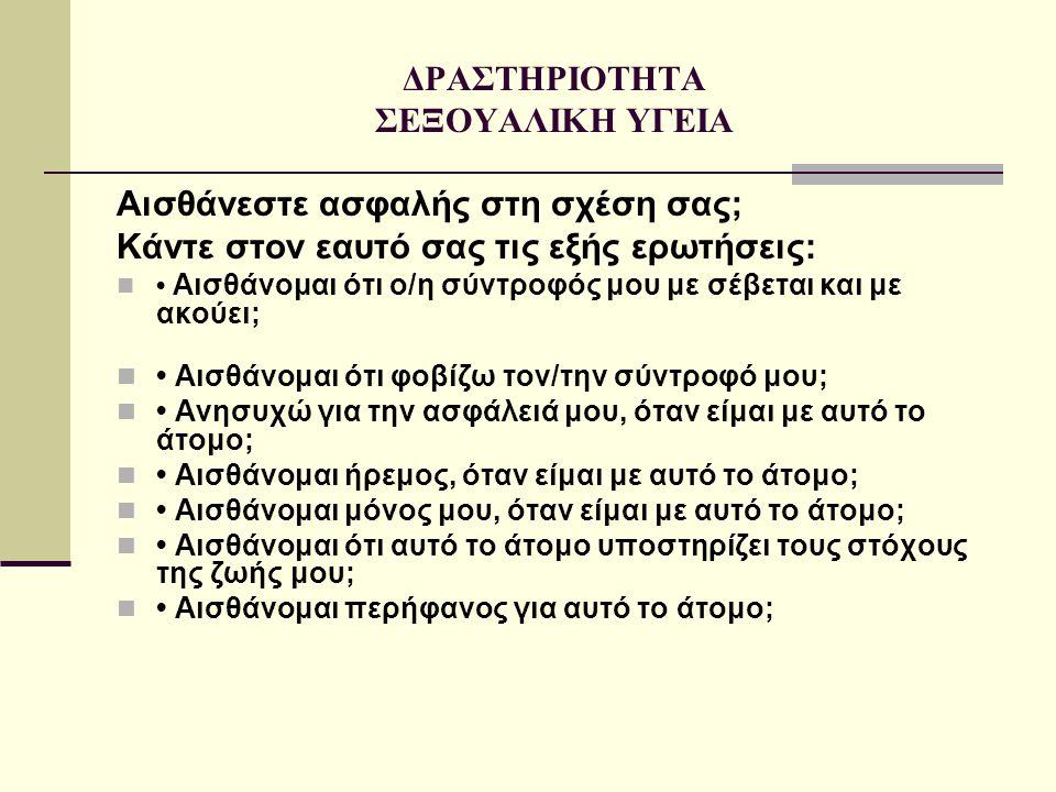 ΔΡΑΣΤΗΡΙΟΤΗΤΑ ΣΕΞΟΥΑΛΙΚΗ ΥΓΕΙΑ