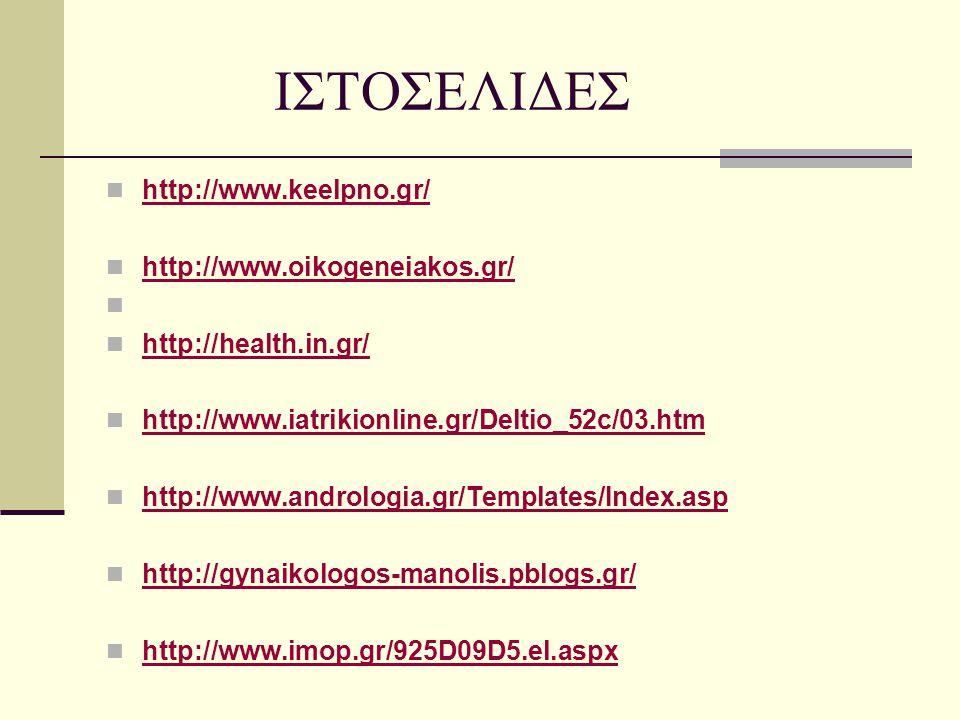 ΙΣΤΟΣΕΛΙΔΕΣ http://www.keelpno.gr/ http://www.oikogeneiakos.gr/