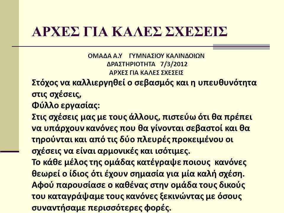 ΑΡΧΕΣ ΓΙΑ ΚΑΛΕΣ ΣΧΕΣΕΙΣ