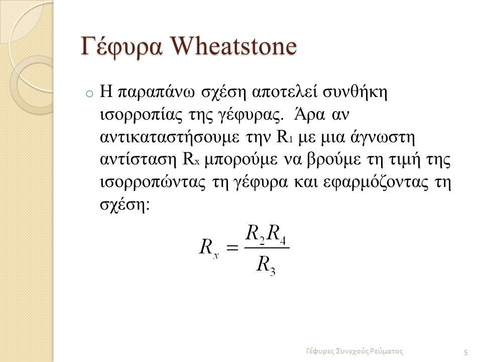Γέφυρα Wheatstone