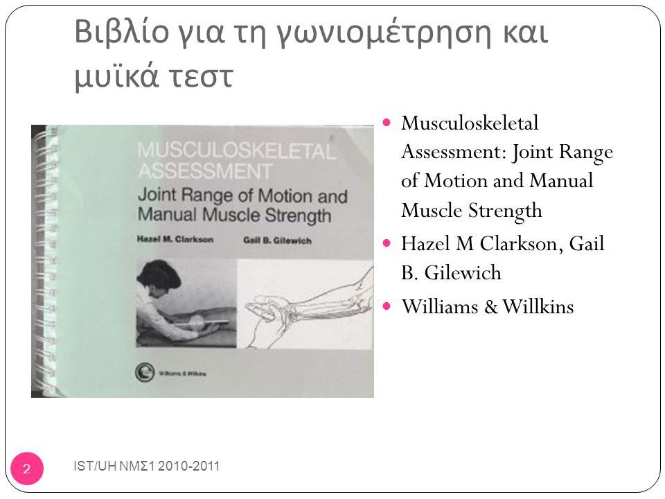 Βιβλίο για τη γωνιομέτρηση και μυϊκά τεστ