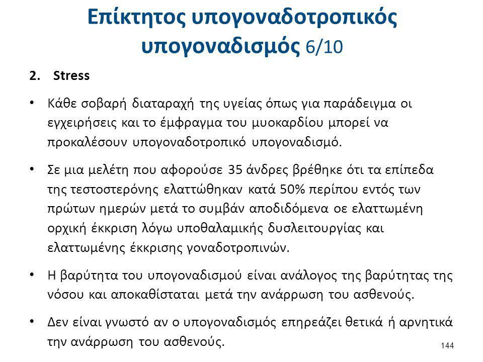 Επίκτητος υπογοναδοτροπικός υπογοναδισμός 7/10