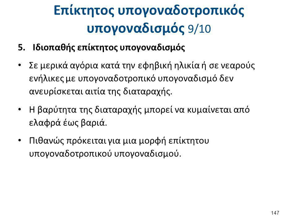 Επίκτητος υπογοναδοτροπικός υπογοναδισμός 10/10