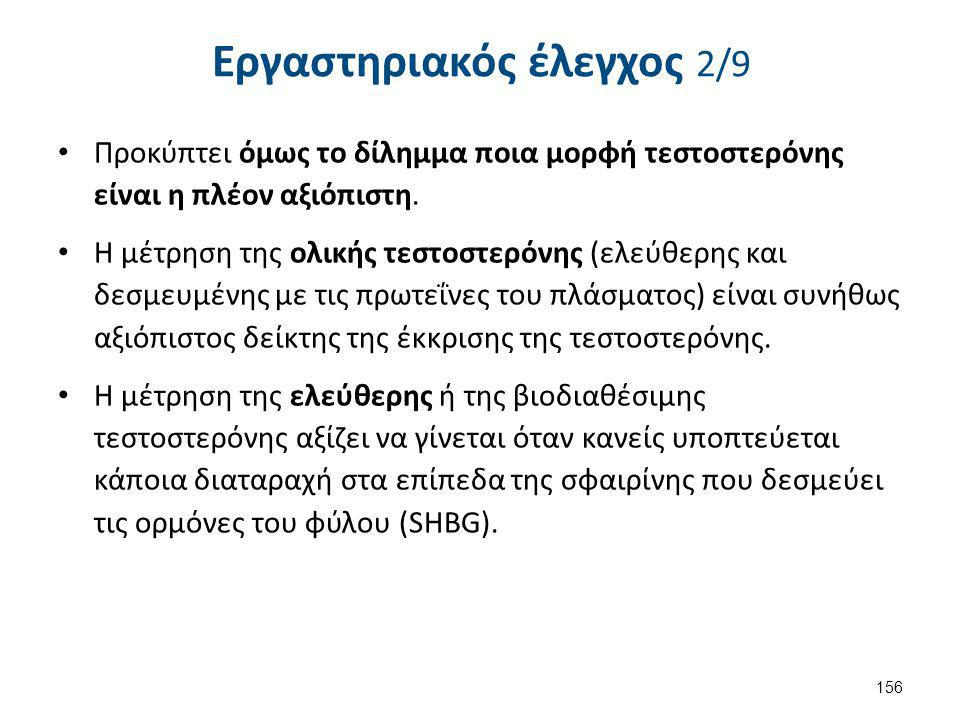 Εργαστηριακός έλεγχος 3/9