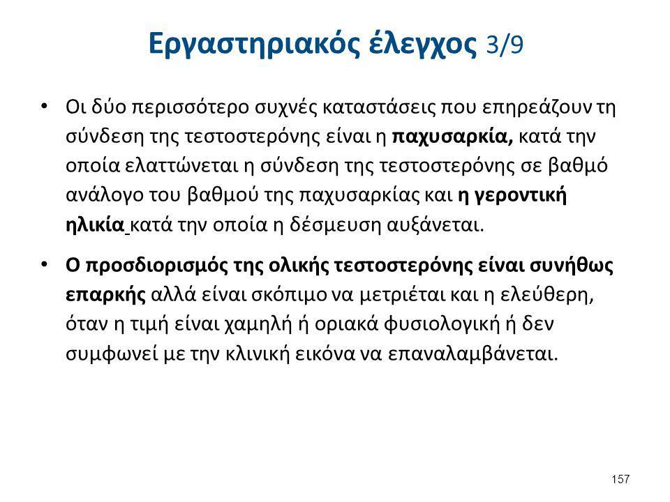 Εργαστηριακός έλεγχος 4/9