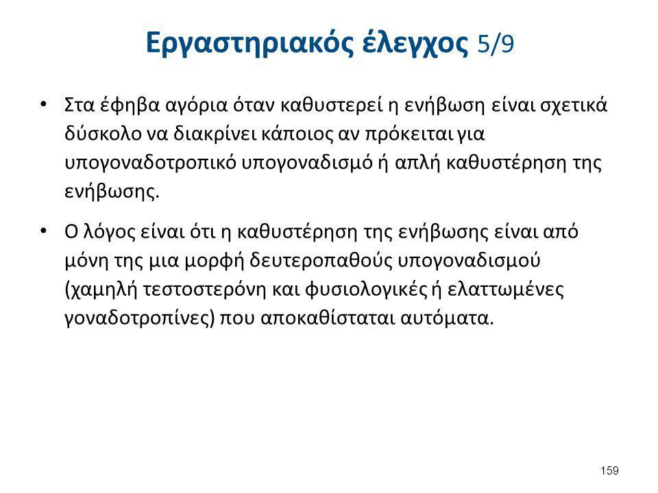 Εργαστηριακός έλεγχος 6/9