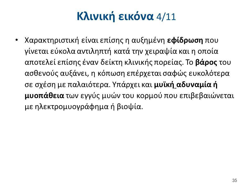 Κλινική εικόνα 5/11