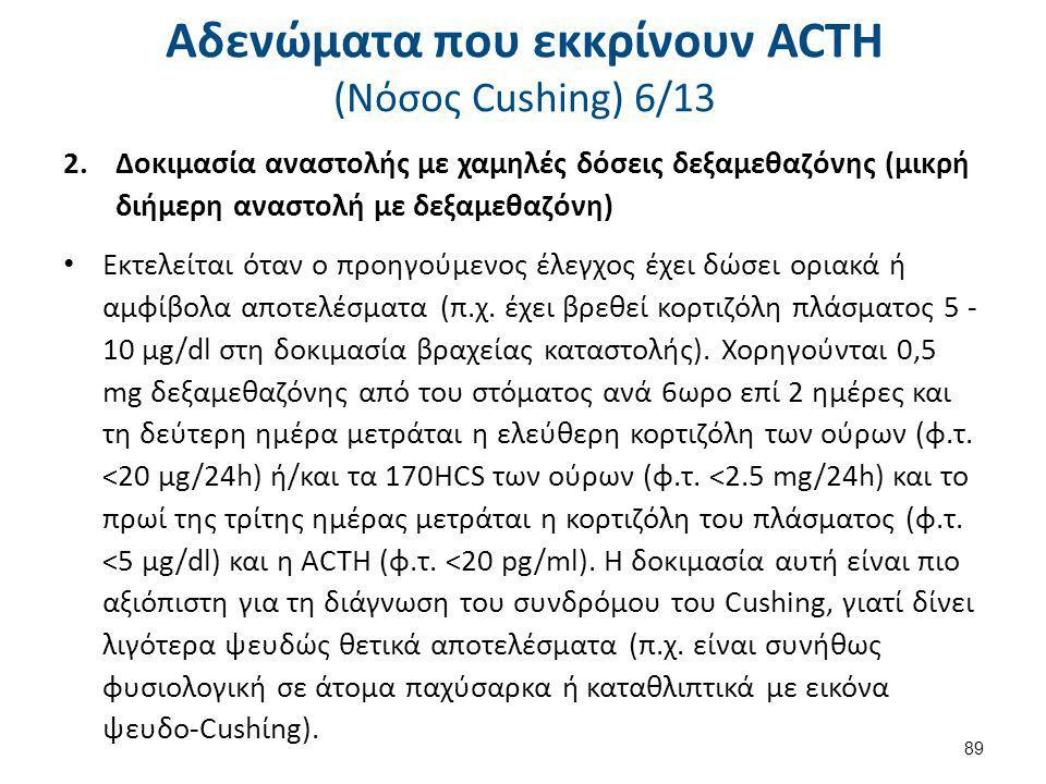 Αδενώματα που εκκρίνουν ACTH (Nόσος Cushing) 7/13
