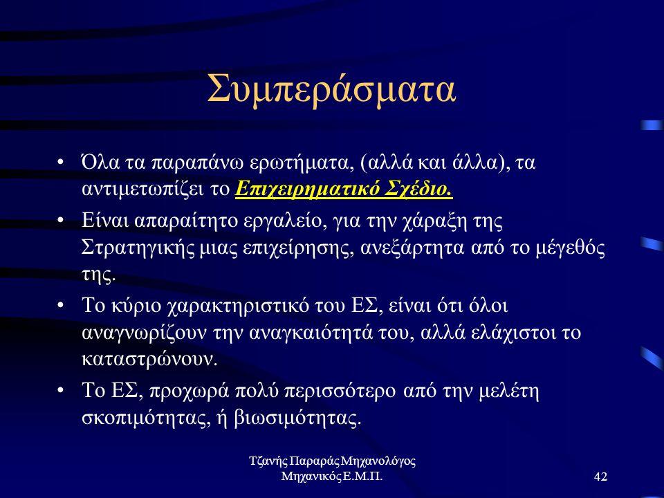 Τζανής Παραράς Μηχανολόγος Μηχανικός Ε.Μ.Π.
