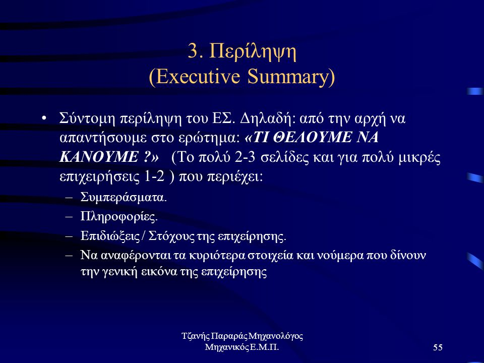 3. Περίληψη (Executive Summary)