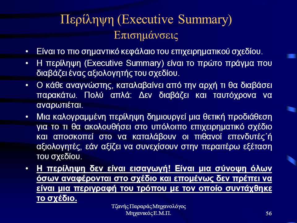 Περίληψη (Executive Summary) Επισημάνσεις