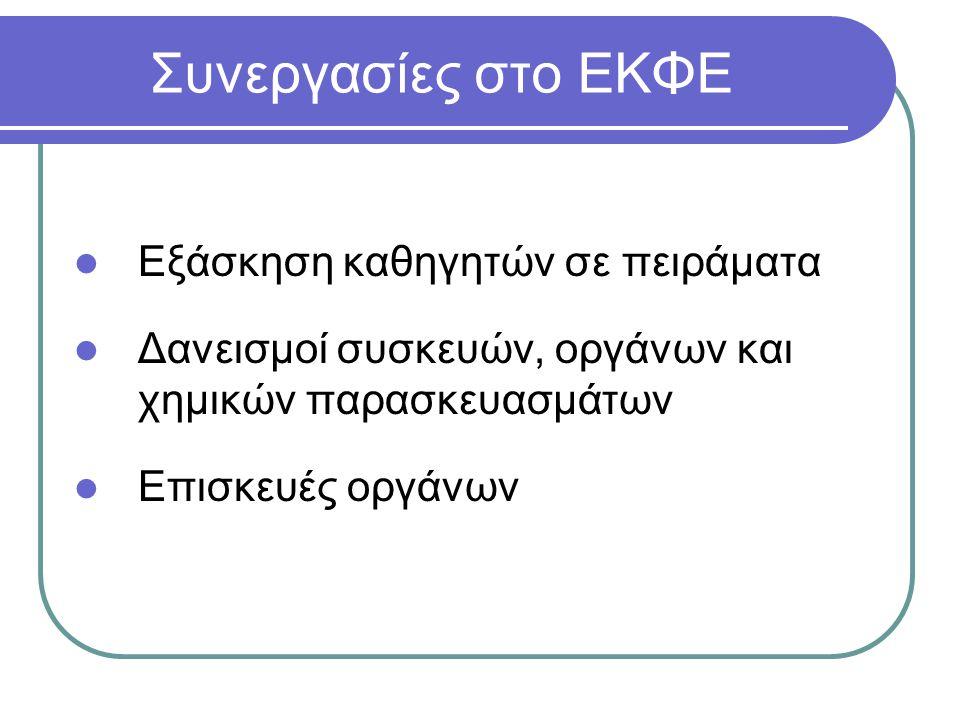 Συνεργασίες στο ΕΚΦΕ Εξάσκηση καθηγητών σε πειράματα
