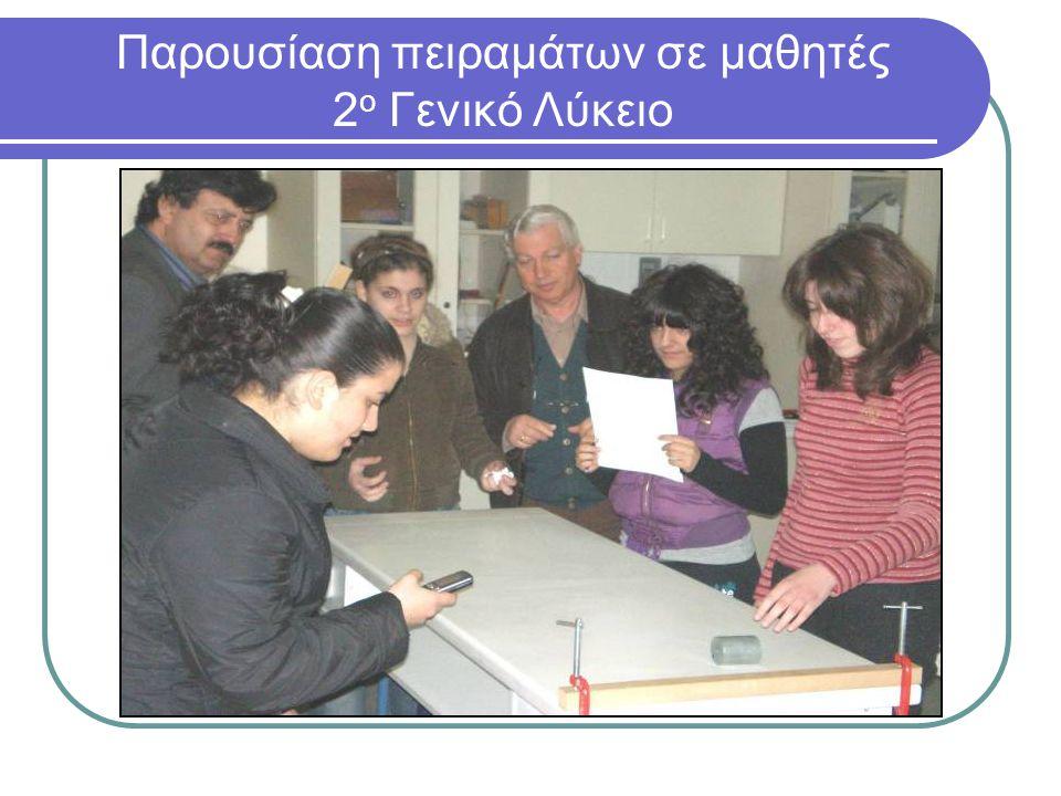 Παρουσίαση πειραμάτων σε μαθητές 2ο Γενικό Λύκειο