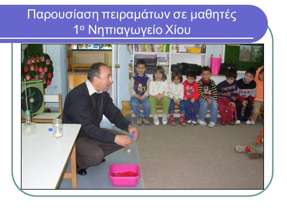 Παρουσίαση πειραμάτων σε μαθητές 1ο Νηπιαγωγείο Χίου