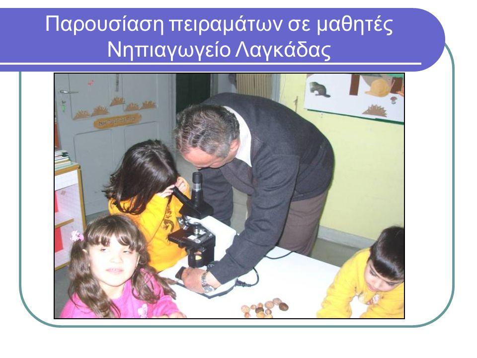 Παρουσίαση πειραμάτων σε μαθητές Νηπιαγωγείο Λαγκάδας