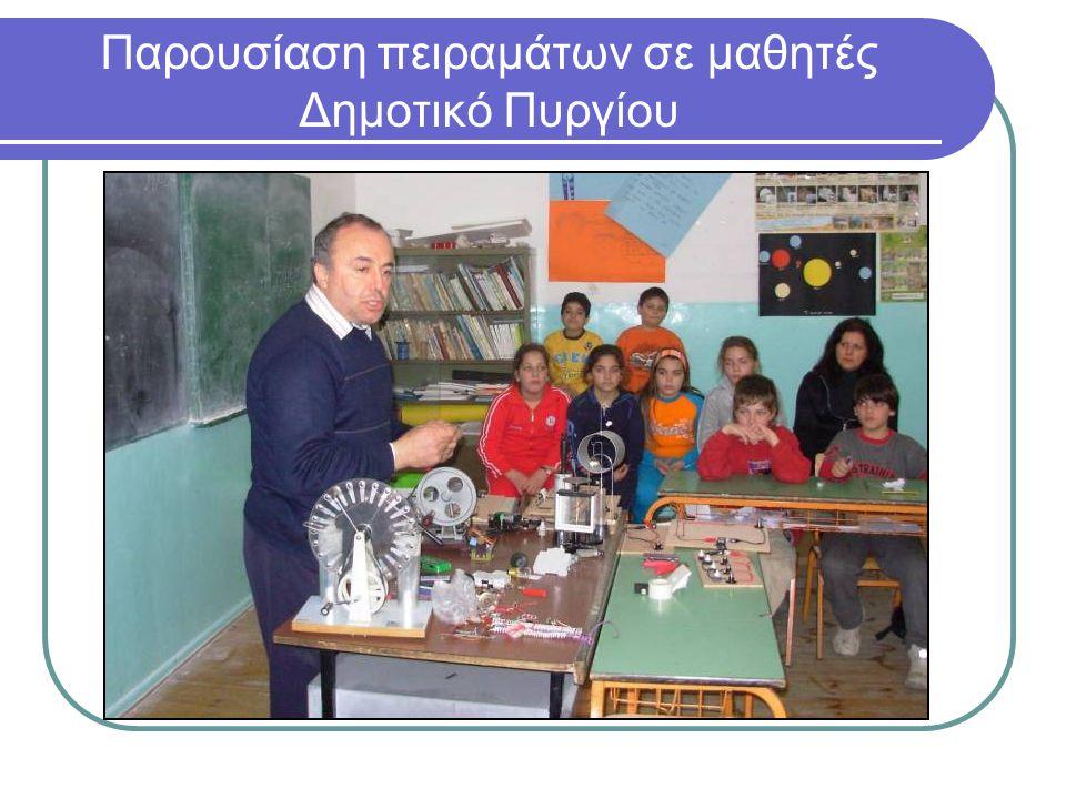Παρουσίαση πειραμάτων σε μαθητές Δημοτικό Πυργίου