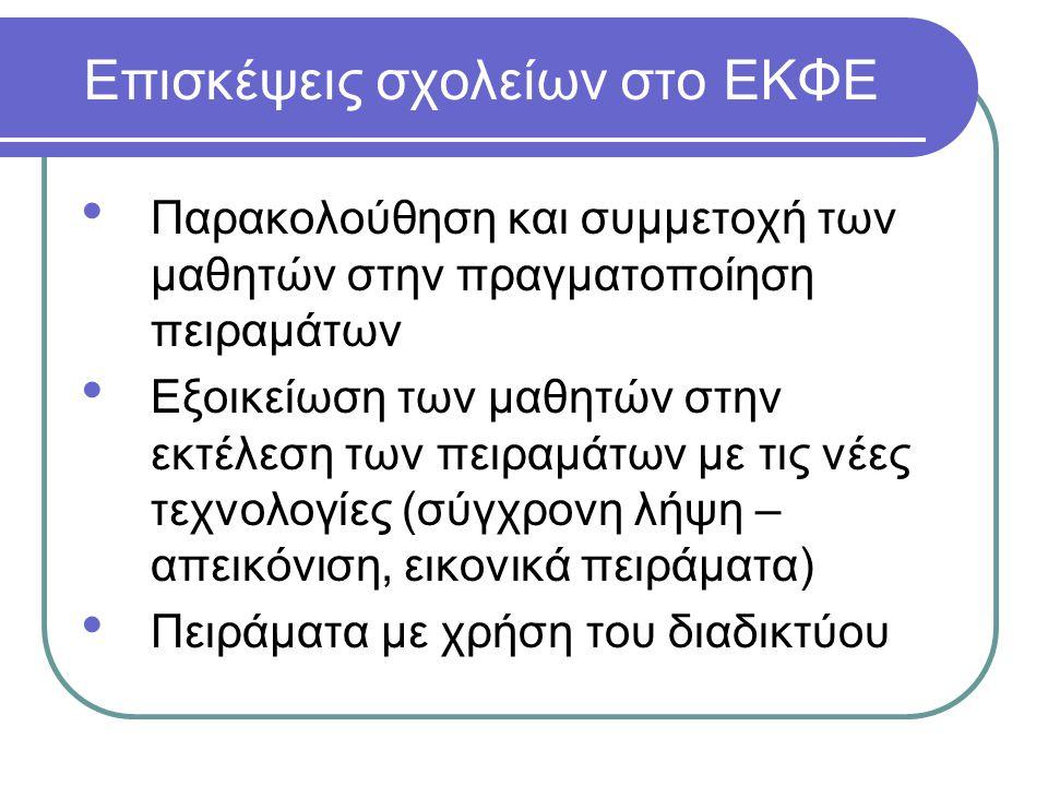 Επισκέψεις σχολείων στο ΕΚΦΕ