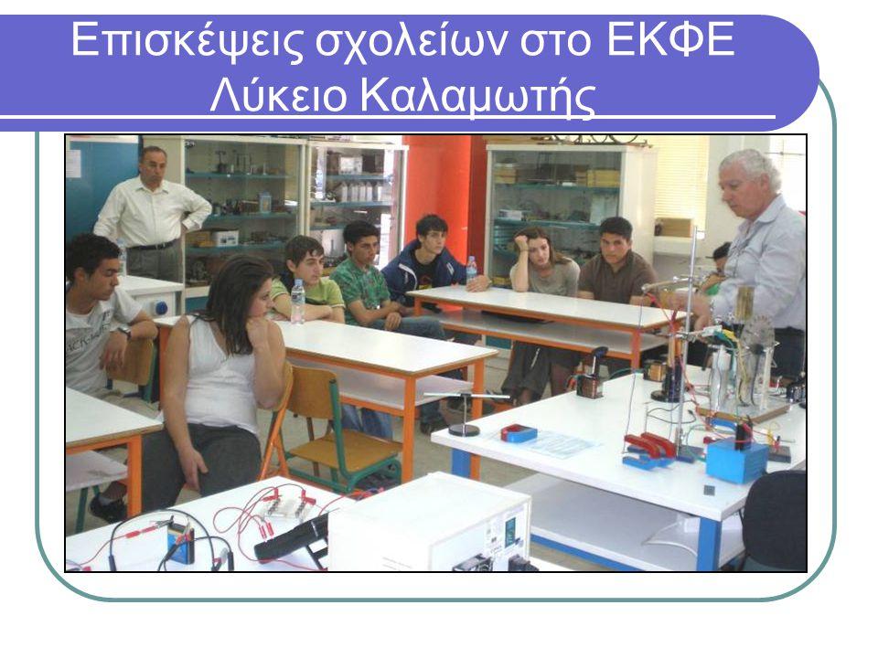 Επισκέψεις σχολείων στο ΕΚΦΕ Λύκειο Καλαμωτής