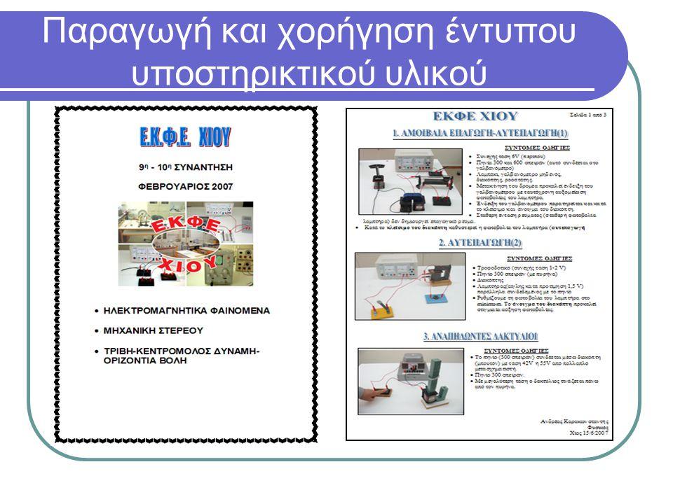 Παραγωγή και χορήγηση έντυπου υποστηρικτικού υλικού