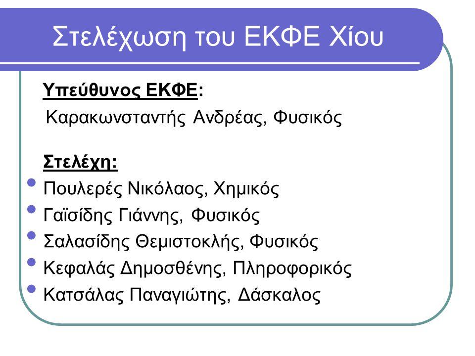 Στελέχωση του ΕΚΦΕ Χίου