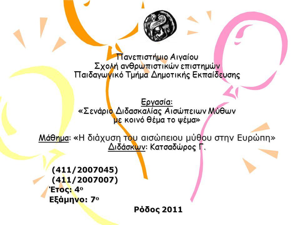 (411/2007045) (411/2007007) Έτος: 4ο Εξάμηνο: 7ο Ρόδος 2011