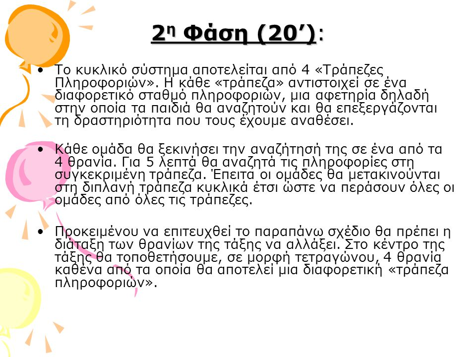 2η Φάση (20'):