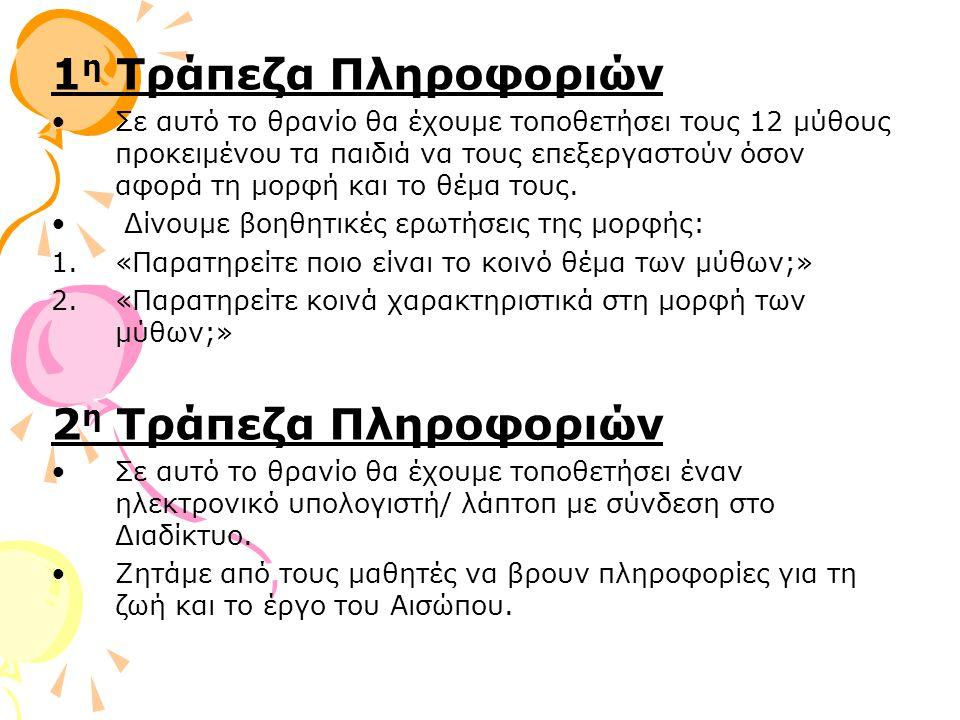1η Τράπεζα Πληροφοριών 2η Τράπεζα Πληροφοριών