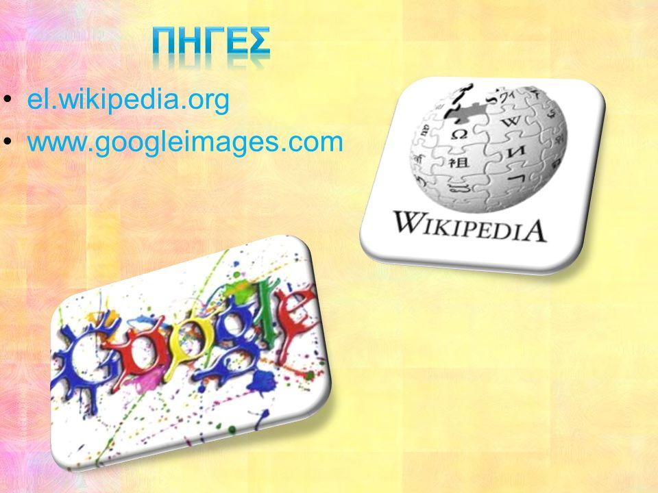 ΠΗΓΕΣ el.wikipedia.org www.googleimages.com