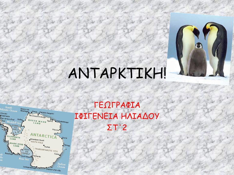 ΓΕΩΓΡΑΦΙΑ ΙΦΙΓΕΝΕΙΑ ΗΛΙΑΔΟΥ ΣΤ΄2
