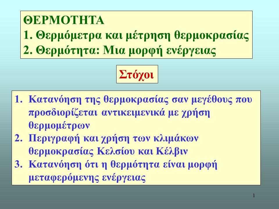 1. Θερμόμετρα και μέτρηση θερμοκρασίας