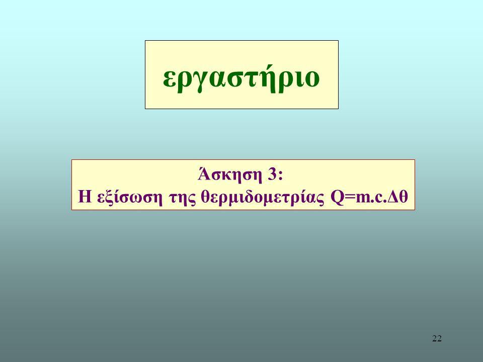 Η εξίσωση της θερμιδομετρίας Q=m.c.Δθ