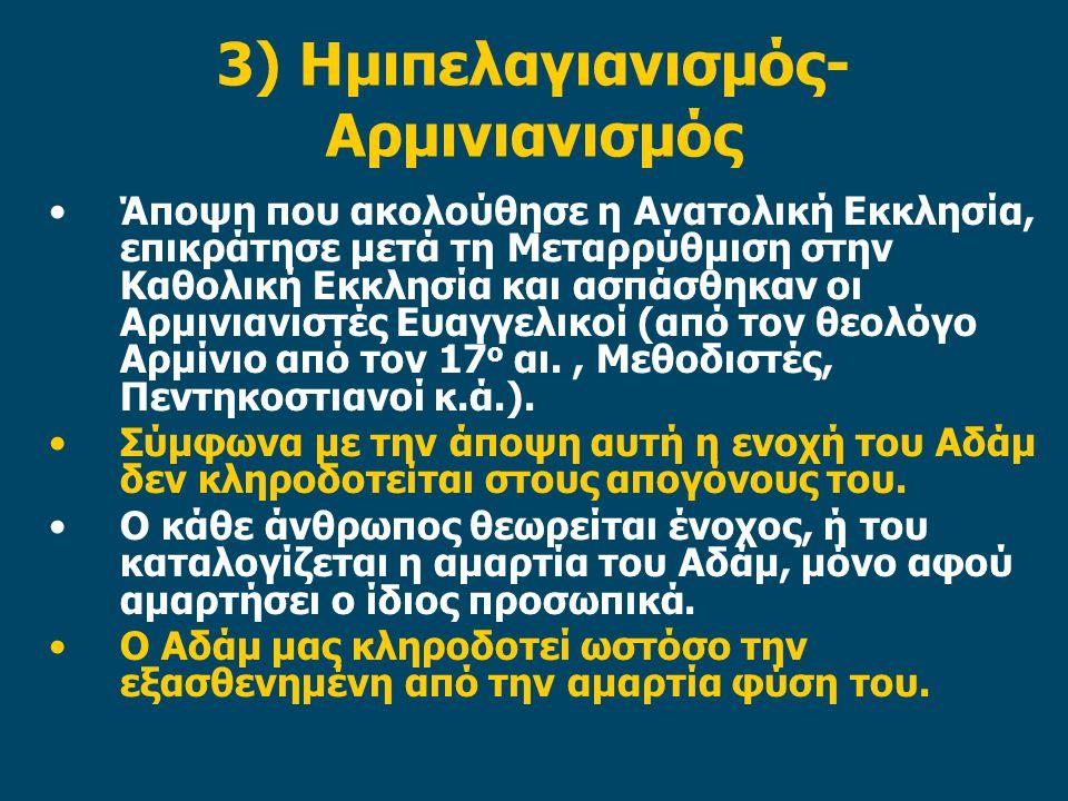3) Ημιπελαγιανισμός-Αρμινιανισμός