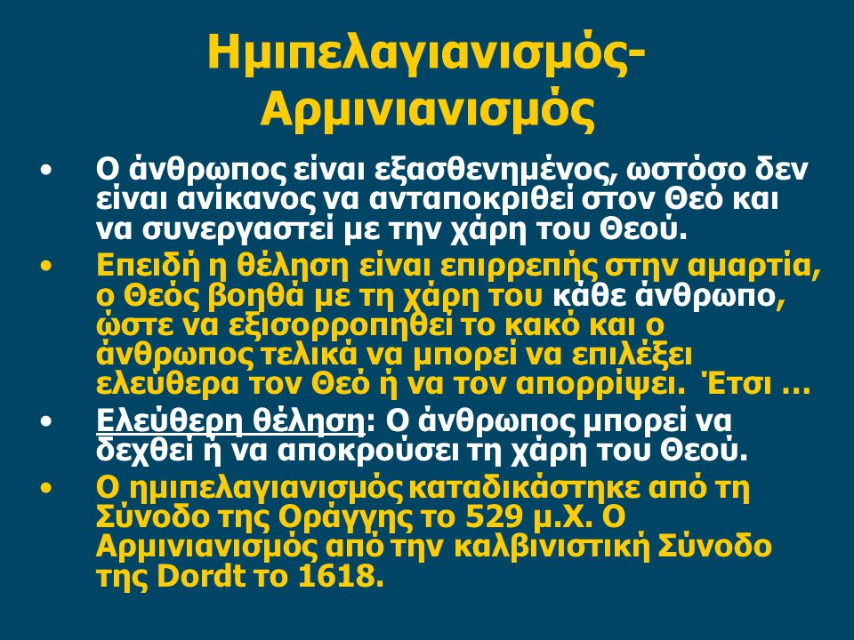 Ημιπελαγιανισμός-Αρμινιανισμός